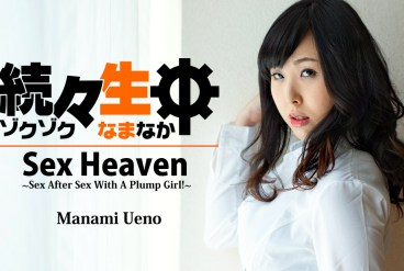 Manami Ueno Sex Heaven -Sex After Sex With A Plump Girl