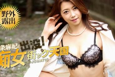 Public Nudity On The Street Maki Houjou