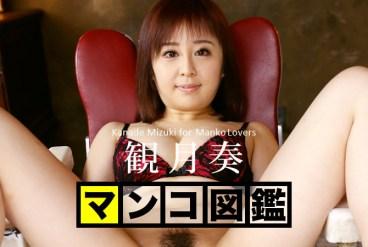 Pussy Encyclopedia Kanade Mizuki Kanade Mizuki