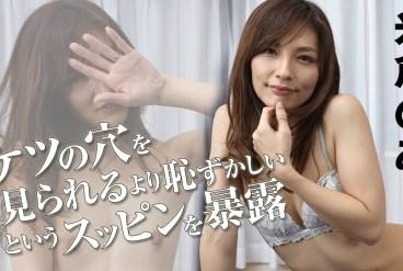 Rather Show Anal Than Real Face Noa Yonekura