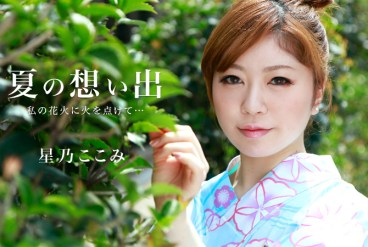 Summer Memory Vol 9 Kokomi Hoshino