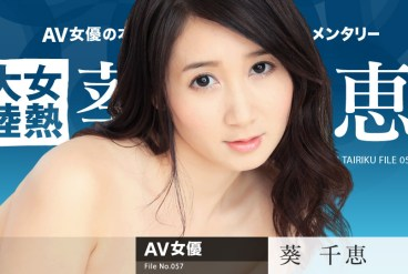 The Continent Full Of Hot Girls File 057 Chie Aoi
