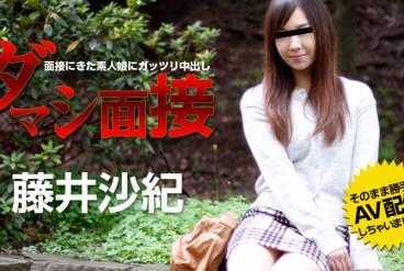 The Interview Trick Saki Hujii