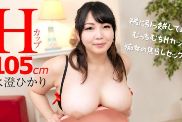 The Neighbor Is A Chubby Slut Hikari Misumi