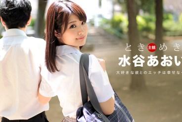 The Throbbing Alone with Aoi Mizutani
