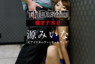 The Undisclosed Deep Throat 2 Miina Minamoto