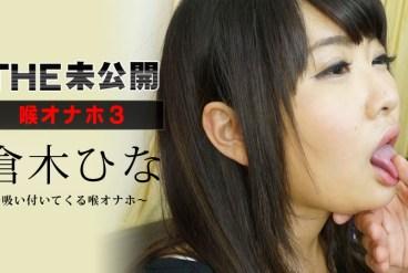 The Undisclosed Deep Throat 3 Hina Kuraki