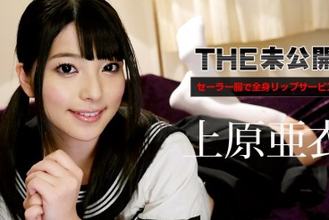 The Undisclosed School Girl Kisses All Over The Body Ai Uehara