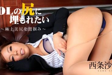 Want To Sank Face In Her Ass, Vol 5 Sara Saijo