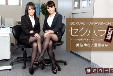 Working Woman Lose to Sexual Harassment