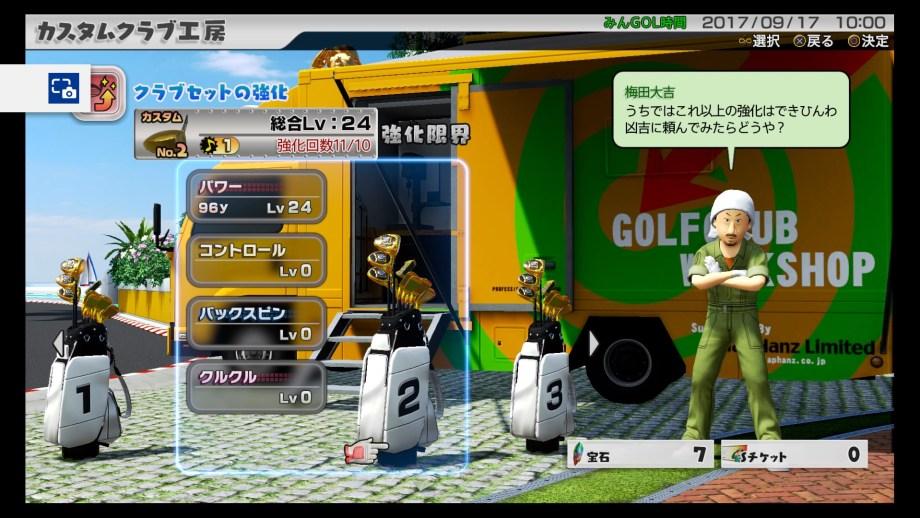 Newみんなのゴルフ カスタムクラブ 強化2
