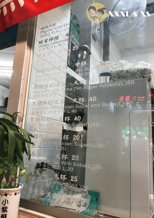臺中逢甲【郭姐茶坊】黑糖珍珠×義美全脂鮮乳×臺南人氣飲品 – XXXL & XS channel