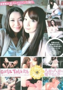 Girls Talk 26: When One Wife Loves Another