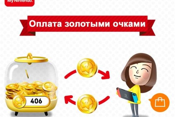 My Nintendo Gold Points