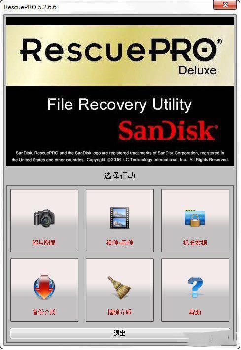RescuePRO Deluxe v6.0.3.1 SanDisk資料回復軟體 英文/簡體/繁體中文版