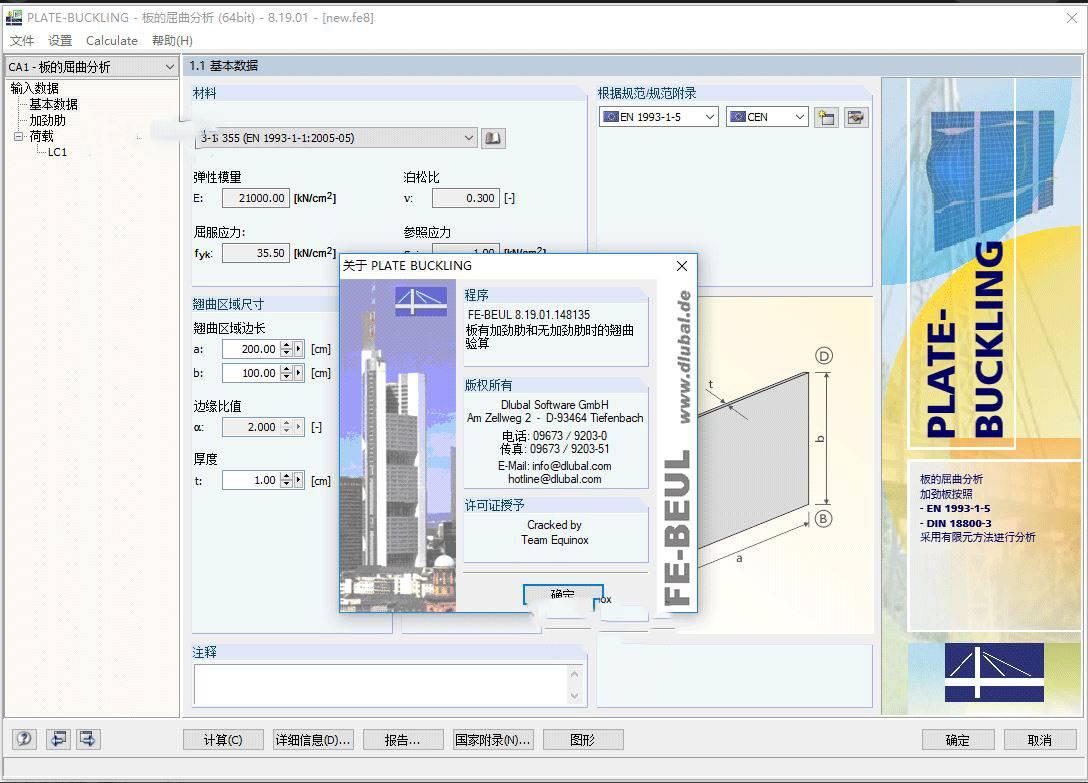 DLUBAL Plate Buckling 8.19.01 板屈曲分析 英文/簡體中文版