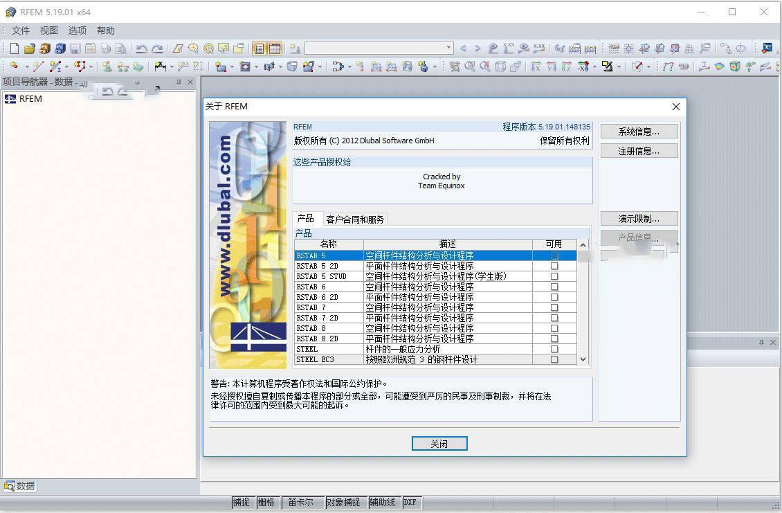 DLUBAL RFEM 5.19.01 有限元分析 英文/簡體中文版(DVD版)
