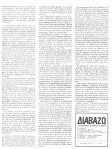 Αντί, τχ #229, 15 Απριλίου 1983: Επιστολή Μητσοτάκη για τα κατοχικά.