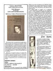 Περιοδικό 'Αντί', τεύχος #258, της 13ης Απριλίου 1984, Οι φασιστικές οργανώσεις και η καταγωγή της ΕΠΕΝ, σ. 20