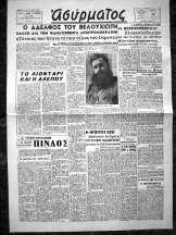 1945-06-19-ΑΣΥΡΜΑΤΟΣ-Ο αδελφός του Αρη Βελουχιώτη μιλάει για τον αρχιτρομοκράτη LIGHT-02 - asyrmatos_19-6-1945