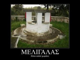 Μελιγαλάς - Χίλιοι καλοί χωράνε - meligalas. xilioi kaloi xorane skata
