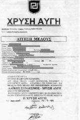 Αίτηση εγγραφής μέλους της Χρυσής Αυγής του 1999