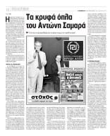 2013-06-25-ΕΦΗΜ-ΣΥΝΤΑΚΤΩΝ-ΣΕΛ-012 - Ιός - Τα κρυφά όπλα του Αντώνη Σαμαρά Τα έντυπα της ακροδεξιάς και η σχέση τους με τον πρωθυπουργό