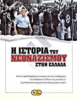 [Συλλογικό] - Η ιστορία του νεοναζισμού στην Ε