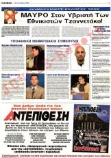 """Eφημερίδα Χρυσή Αυγή, 19/09/2002, τχ. #437, σ. 9, """"Μαύρο στον υβριστή των Εθνικιστών Τζαννετάκο"""""""
