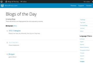 2014-09-13-WordPress Growing Blogs (Blogs of the Day) - Στο Νο 1 - Μαϊμού η συνέντευξη τύπου της Χρυσής Αυγής στη ΔΕΘ [18.15]