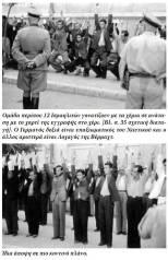 1942-07-11-Θεσσαλονίκη Πλατεία Ελευθερίας Εβραίοι σε γυμνάσια-01 - Ανδρέας Ασσαέλ-01
