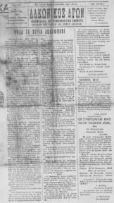 Η εφημερίδα των Ταγμάτων Ασφαλείας Λακωνίας, Λακωνικός Αγών, Εβδομαδιαία αντικομμουνιστική εφημερίς, Οργανον των τιμίων και αγνών Ελλήνων