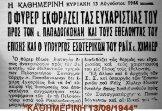 1944-08-13-ΚΑΘ - Ο Φύρερ εκφράζει τας ευχαριστίας του προς τον κ. Παπαδόγκωνα - tas8