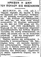 Η δίκη του Πούλου, 23/05/1947