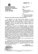 Υπουργείο Δικαιοσύνης, Απάντηση σε ερώτηση από Μαρία Γιαννακάκη με θέμα 'Δικαστική διερεύνηση για συμμετοχή Ελλήνων σε μη παραγραφόμενα εγκλήματα κατά της ανθρωπότητας στη Σρεμπρένιτσα', 04/08/2014
