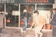 1985-11-17+18 - Χημείο Δεύτερη κατάληψη για φόνο Καλτεζά + Επέμβαση ΜΑΤ-10 - trapeza7