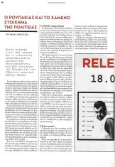 The Greek Report, 18 Μαρτίου 2016, τχ #03, σελίδα 26, Μίνα Μουστάκα, Ο Ρουπακιάς και το χαμένο στοίχημα της πολιτείας