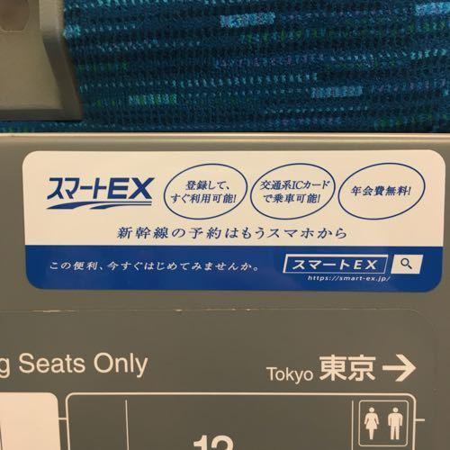スマートEXの広告