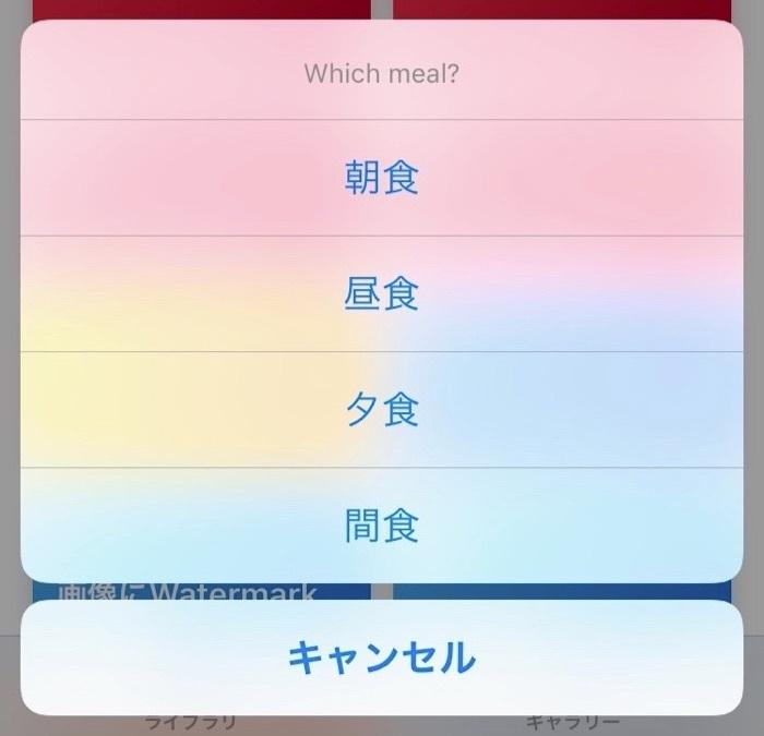 朝食、昼食、夕食、間食のどれかを選択
