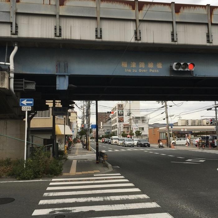 稲津跨線橋