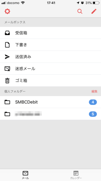 Yahoo!メールアプリ設定-1