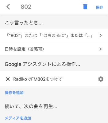 Googleアシスタントルーティンスクリーンショット