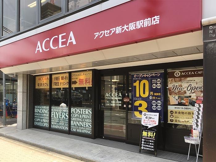 アクセア新大阪駅前店外観