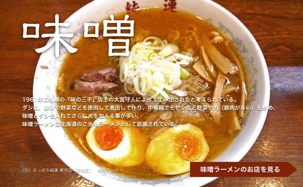 ramen_menu_miso