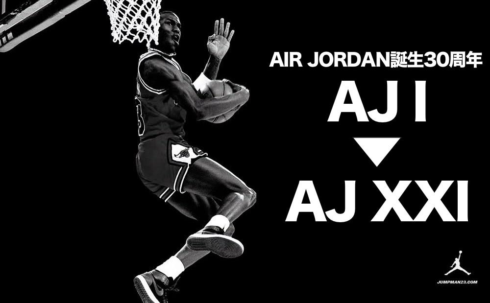 AJ I 誕生から30周年!M.ジョーダンも来日したイベントMUSEUM 23 TOKYOで展示された『AIR JORDAN』30足