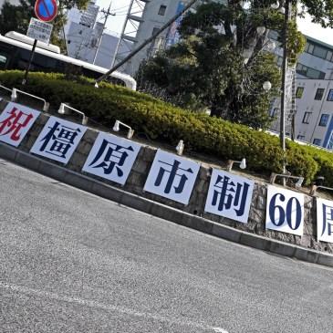 2016年は橿原がアツい!一度は訪れるべき日本建国の地奈良県橿原市の3大魅力