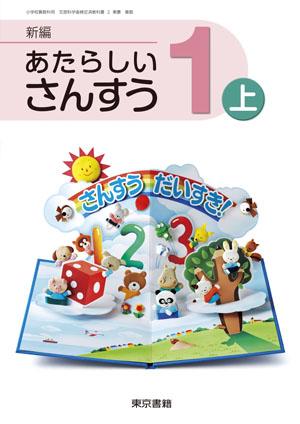 小学一年生の算数の教科書の画像