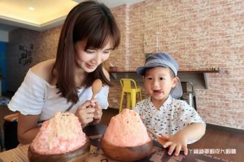 新竹冰店 永凍冰,不太會融化的冰!六月份指定水果冰品買一送一