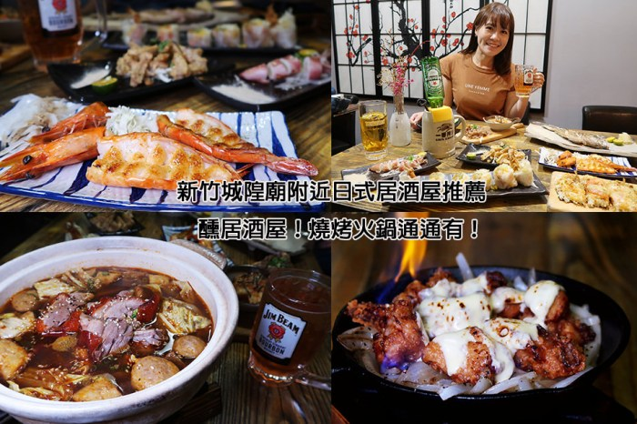 新竹居酒屋推薦 醺居酒屋,燒烤火鍋通通有!東京麻辣鴨鍋、火焰起雞、帶卵小卷等平價創意美食