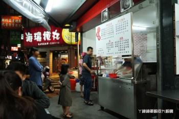 新竹宵夜 新竹大遠百斜對面的小港陳,菜單MENU、地址、營業時間